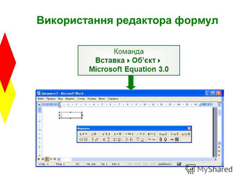 Використання редактора формул Команда Вставка Обєкт Microsoft Equation 3.0