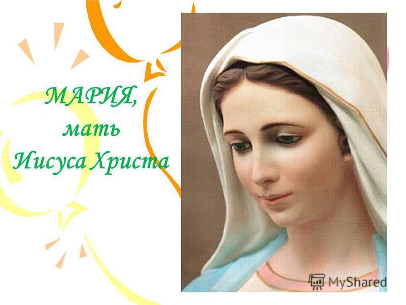 МАРИЯ, мать Иисуса Христа