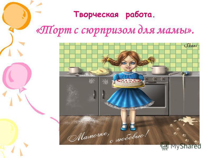 Творческая работа. «Торт с сюрпризом для мамы».