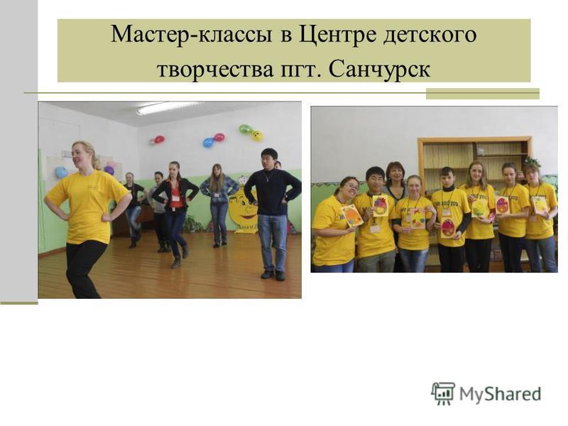 Мастер-классы в Центре детского творчества пгт. Санчурск