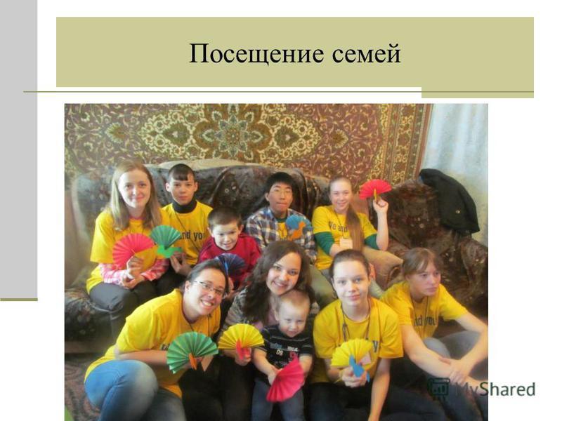 Посещение семей
