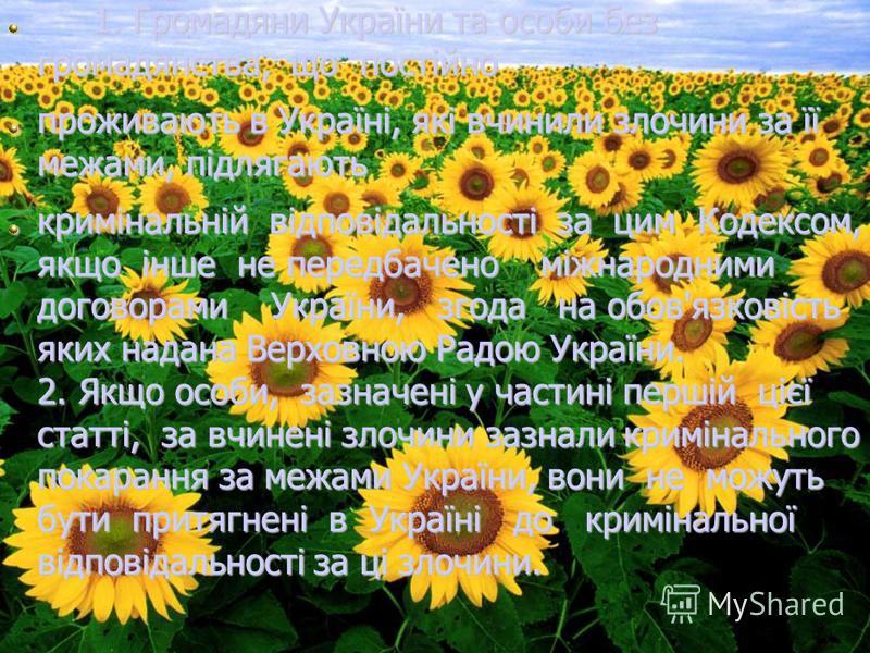 Стаття 7. Чинність закону про кримінальну відповідальність щодо злочинів, вчинених громадянами України або особами без громадянства за межами України Стаття 7. Чинність закону про кримінальну відповідальність щодо злочинів, вчинених громадянами Украї