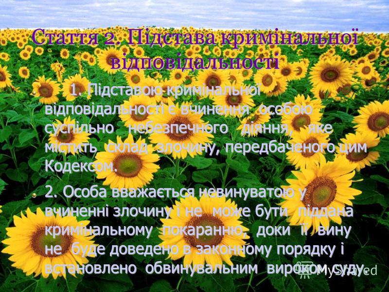 2. Для здійснення цього завдання Кримінальний кодекс України 2. Для здійснення цього завдання Кримінальний кодекс України визначає, які суспільно небезпечні діяння є злочинами та які покарання застосовуються до осіб, що їх вчинили.