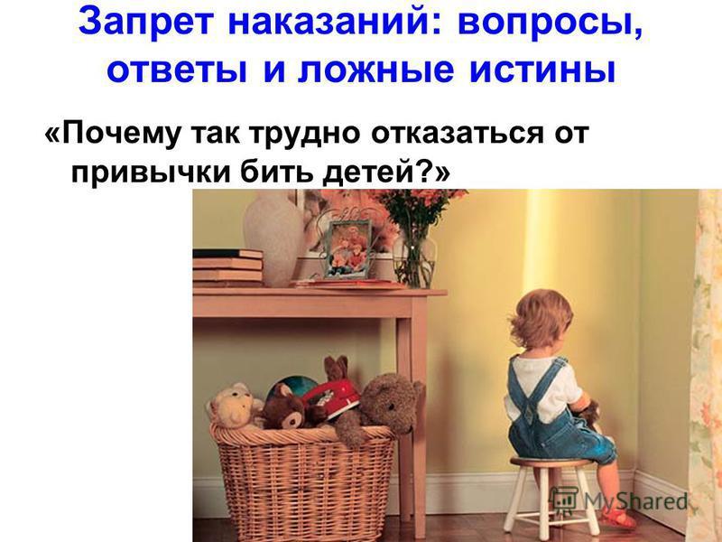 Запрет наказаний: вопросы, ответы и ложные истины «Почему так трудно отказаться от привычки бить детей?»
