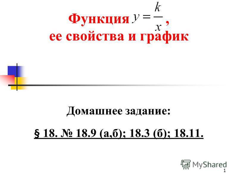 Функция, ее свойства и график Домашнее задание: § 18. 18.9 (а,б); 18.3 (б); 18.11. 1