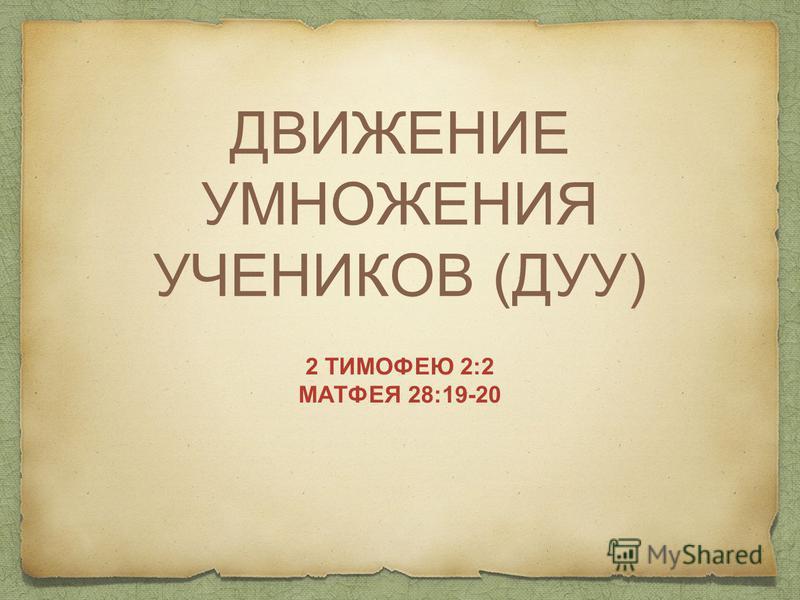 ДВИЖЕНИЕ УМНОЖЕНИЯ УЧЕНИКОВ (ДУУ) 2 ТИМОФЕЮ 2:2 МАТФЕЯ 28:19-20