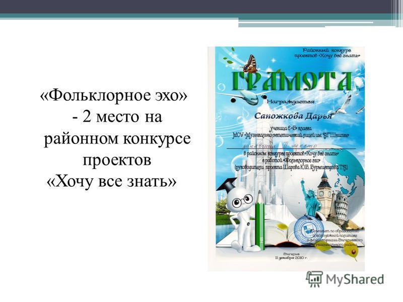 «Фольклорное эхо» - 2 место на районном конкурсе проектов «Хочу все знать»