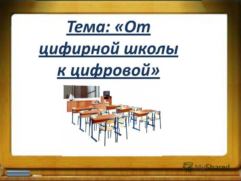 Тема: «От цифирной школы к цифровой»