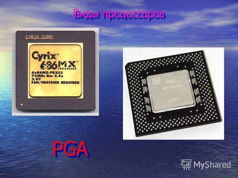 Виды процессоров PGA