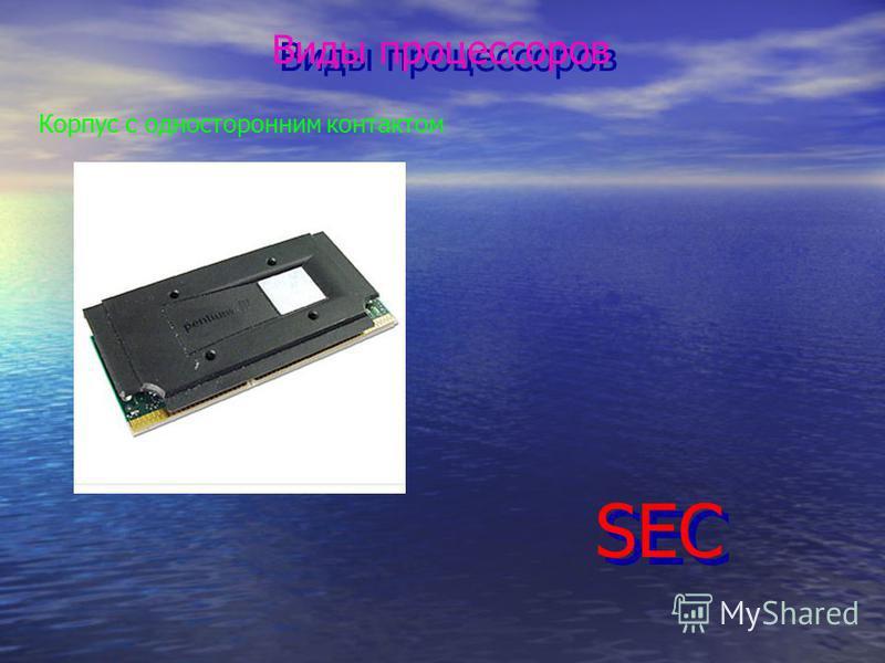 Виды процессоров Корпус с односторонним контактом SEC