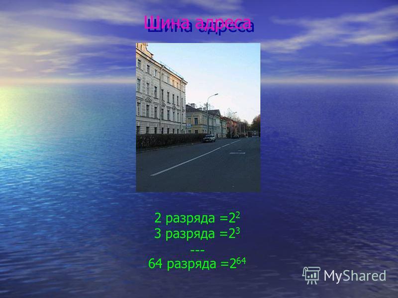 Шина адреса 2 разряда =2 2 3 разряда =2 3 --- 64 разряда =2 64