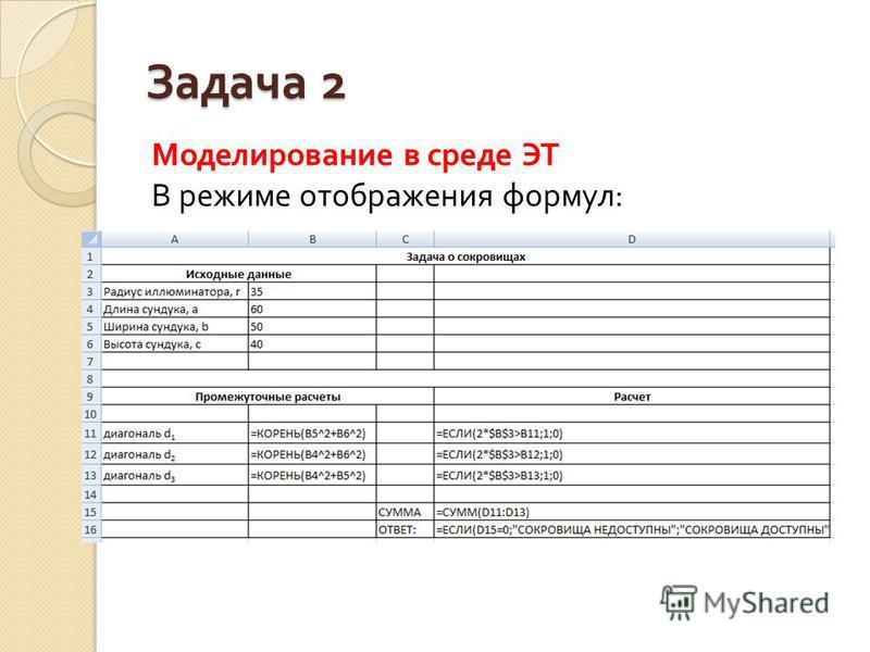 Задача 2 Моделирование в среде ЭТ В режиме отображения формул :