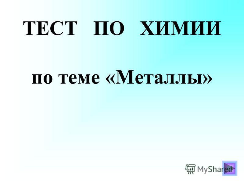 ТЕСТ ПО ХИМИИ по теме «Металлы»