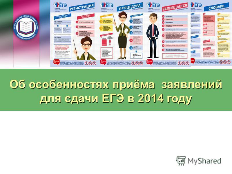 Об особенностях приёма заявлений для сдачи ЕГЭ в 2014 году