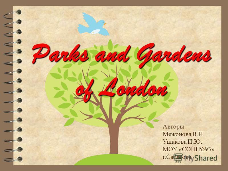 Parks and Gardens of London Авторы: Межонова В.И. Ушакова И.Ю. МОУ «СОШ 93» г.Саратова