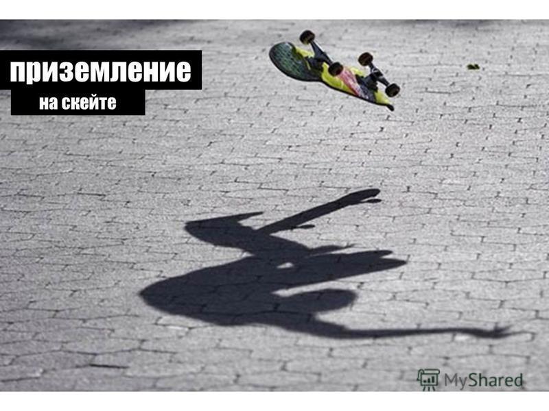 приземление на скейте