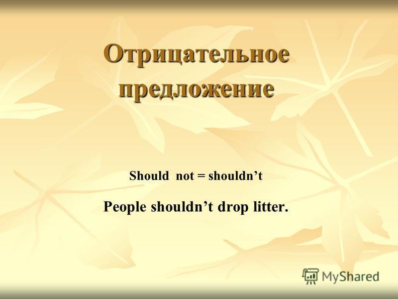 Помощники не нужны! Помощники не нужны!