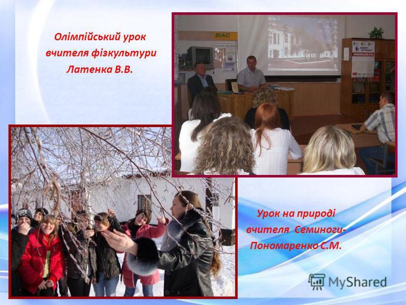 Олімпійський урок вчителя фізкультури Латенка В.В. Урок на природі вчителя Семиноги- Пономаренко С.М.