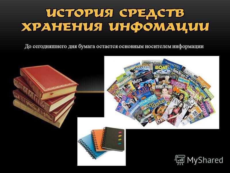 До сегодняшнего дня бумага остается основным носителем информации