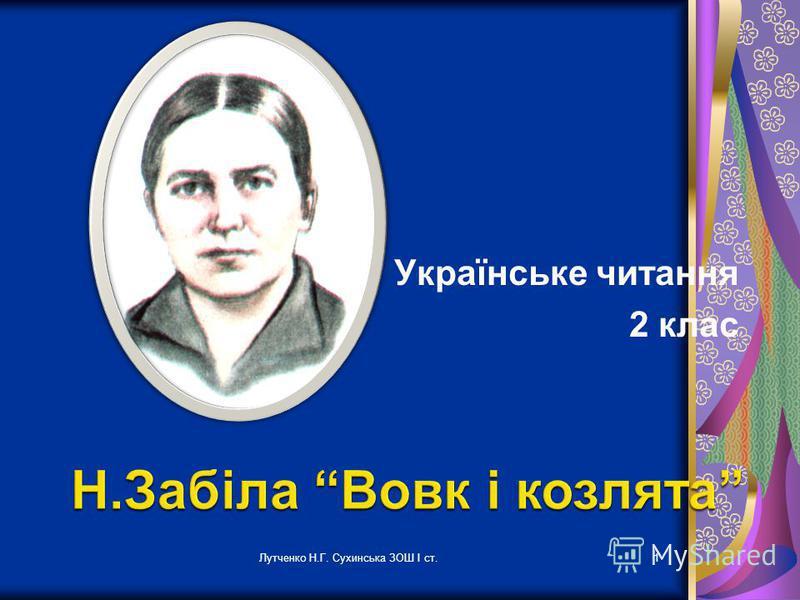 Лутченко Н.Г. Сухинська ЗОШ І ст.1 Українське читання 2 клас