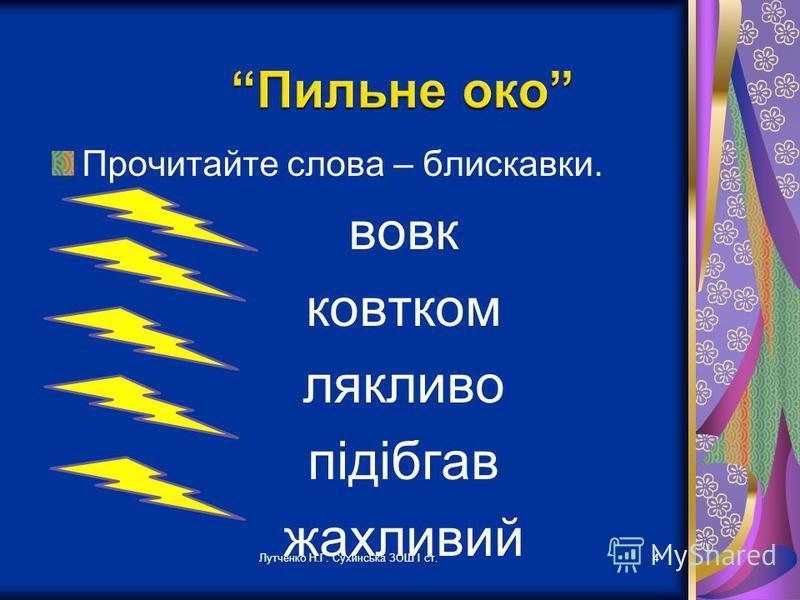 Лутченко Н.Г. Сухинська ЗОШ І ст.4 Прочитайте слова – блискавки. вовк ковтком лякливо підібгав жахливий