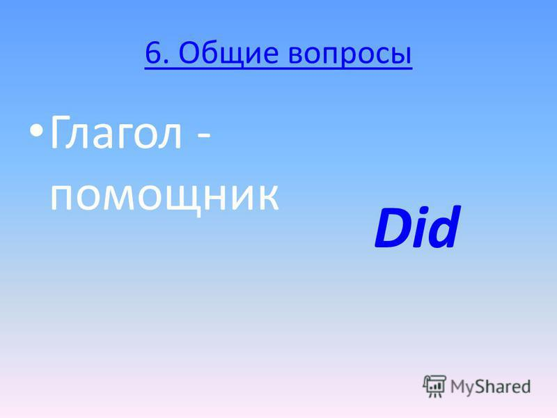 Соотнеси 2 и 1 формы глагола 1. Wrote 2. Put 3. Understood 4. Caught 5. Kept 6. Left 7. Made 8. Saw 9. Took 10. Became 11. Drove 1. Make 2. Become 3. Leave 4. Write 5. Take 6. Catch 7. Understand 8. Put 9. See 10. Drive 11. Keep
