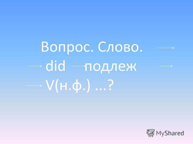 Глагол в начальной форме V ed 2