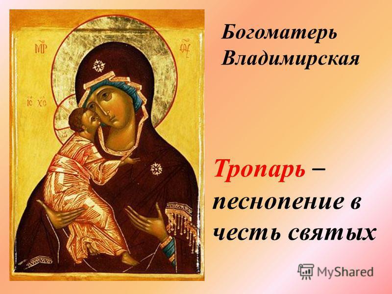 Богоматерь Владимирская Тропарь – песнопение в честь святых
