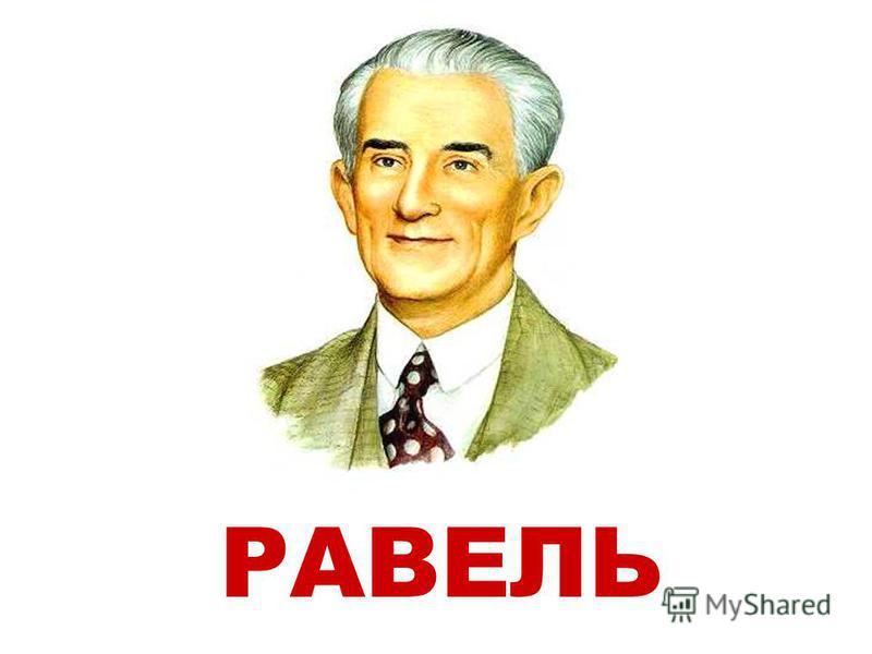 РАВЕЛЬ