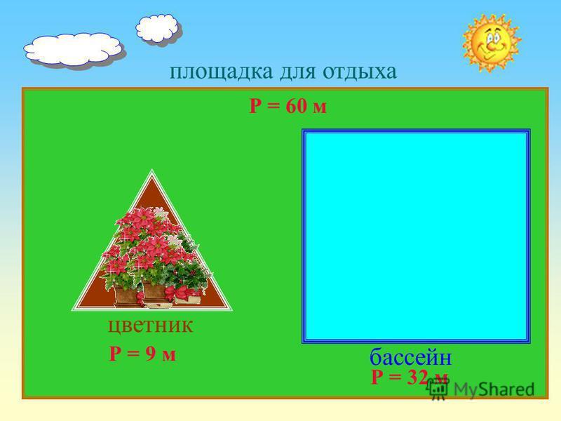 площадка для отдыха цветник бассейн Р = 60 м Р = 32 м Р = 9 м