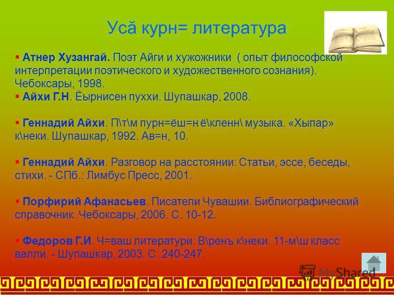 Г. Айхи сумл= ятсене тив\ён\ -Ч=ваш Республикин К.В.Иванов яч\пе хисепленекен патшал=х премий\н лауреач\ ( 1989 ) -Ч=ваш наци академий\н член\ (1992) -Ч=ваш хал=х поэч\ ( 1994) -И.Н. Ульянов яч\лл\ Ч=ваш патшал=х университеч\н хисепл\ доктор\ (1996);