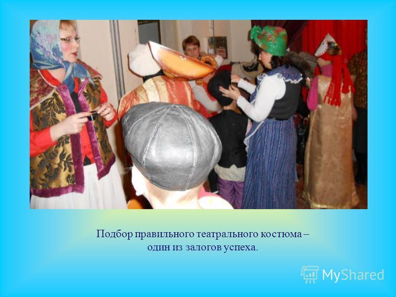 Подбор правильного театрального костюма – один из залогов успеха.