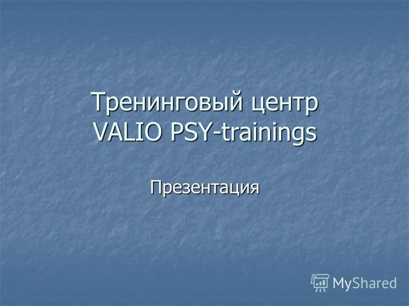 Тренинговый центр VALIO PSY-trainings Презентация