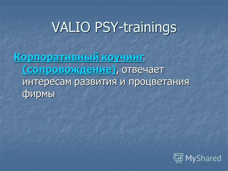 VALIO PSY-trainings Корпоративный коучинг (сопровождение)Корпоративный коучинг (сопровождение), отвечает интересам развития и процветания фирмы Корпоративный коучинг (сопровождение)