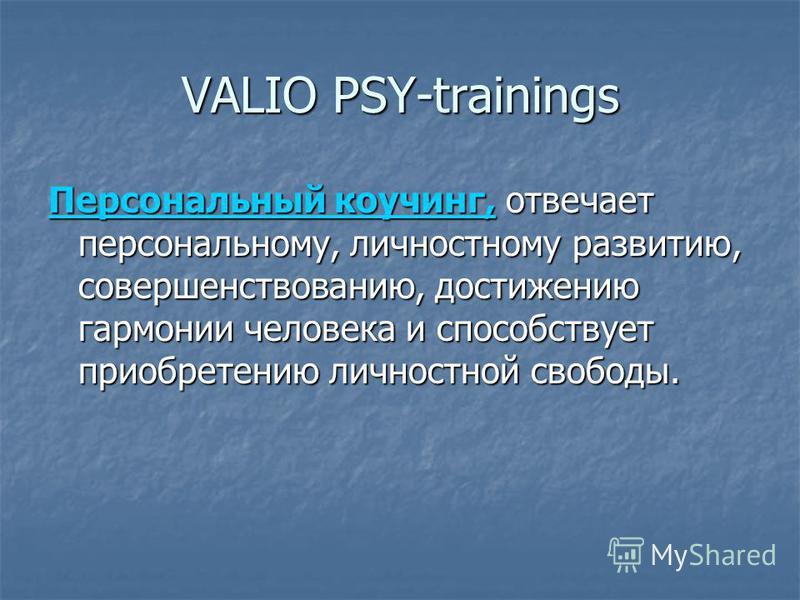 VALIO PSY-trainings Персональный коучинг,Персональный коучинг, отвечает персональному, личностному развитию, совершенствованию, достижению гармонии человека и способствует приобретению личностной свободы. Персональный коучинг,