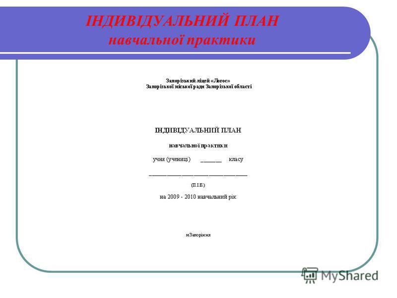 Реалізація основних функцій оцінювання і компетентнісний підхід в процесі проведення навчальної практики Геращенко Н. А., вч. математики ЗЛ Логос