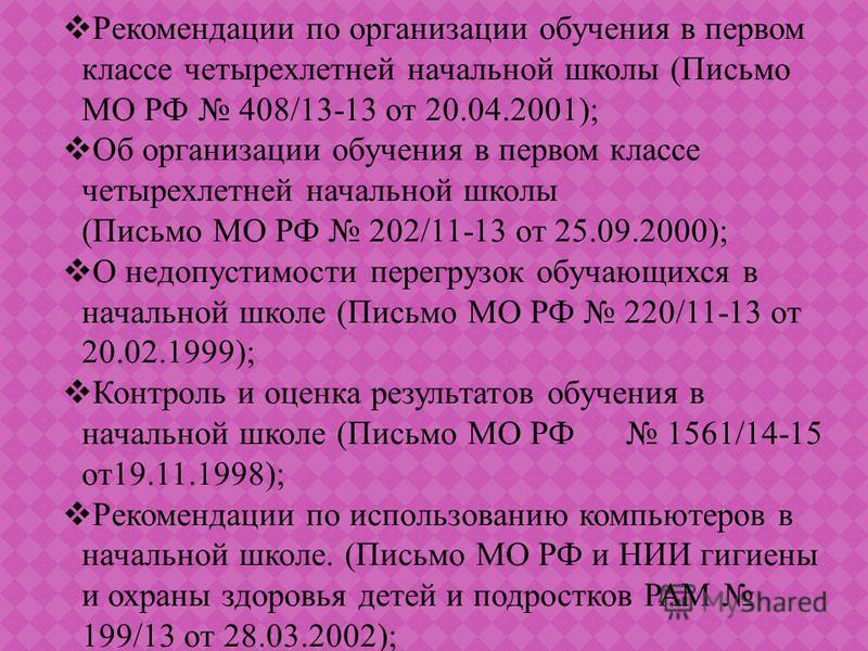 Рекомендации по организации обучения в первом классе четырехлетней начальной школы (Письмо МО РФ 408/13-13 от 20.04.2001); Об организации обучения в первом классе четырехлетней начальной школы (Письмо МО РФ 202/11-13 от 25.09.2000); О недопустимости
