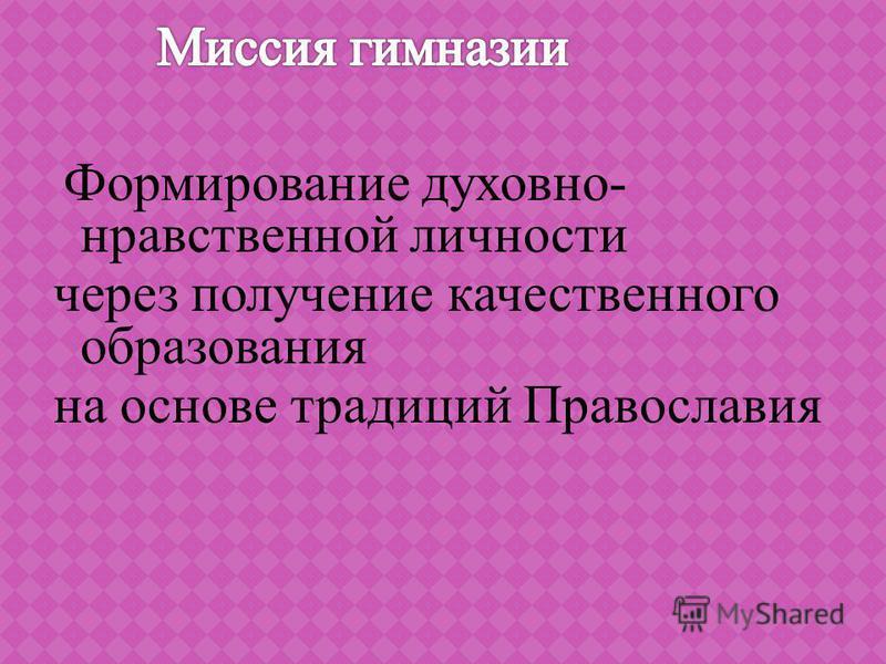 Формирование духовно- нравственной личности через получение качественного образования на основе традиций Православия