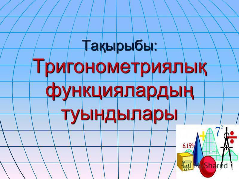 Тақырыбы: Тригонометриялық функциялардың туындылары