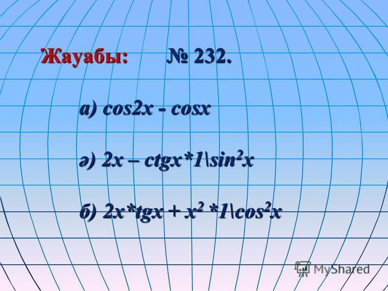 Жауабы: 232. а) соs2x - соsx ә) 2x – ctgx*1\sin 2 x б) 2x*tgx + x 2 *1\cos 2 x Жауабы: 232. а) соs2x - соsx ә) 2x – ctgx*1\sin 2 x б) 2x*tgx + x 2 *1\cos 2 x