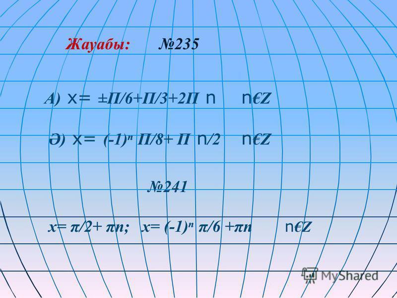A) x= ±Π/6+Π/3+2Π n n Z Ә) x= (-1) Π/8+ Π n /2 n Z Жауабы: 235 241 x= π/2+ πn; x= (-1) π/6 +πn n Z