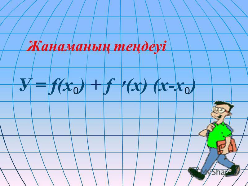 Жанаманың теңдеуі У = f(x 0 ) + f ׳(x) (x-х 0 )