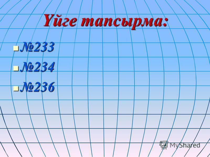 Үйге тапсырма: 233233 234234 236236