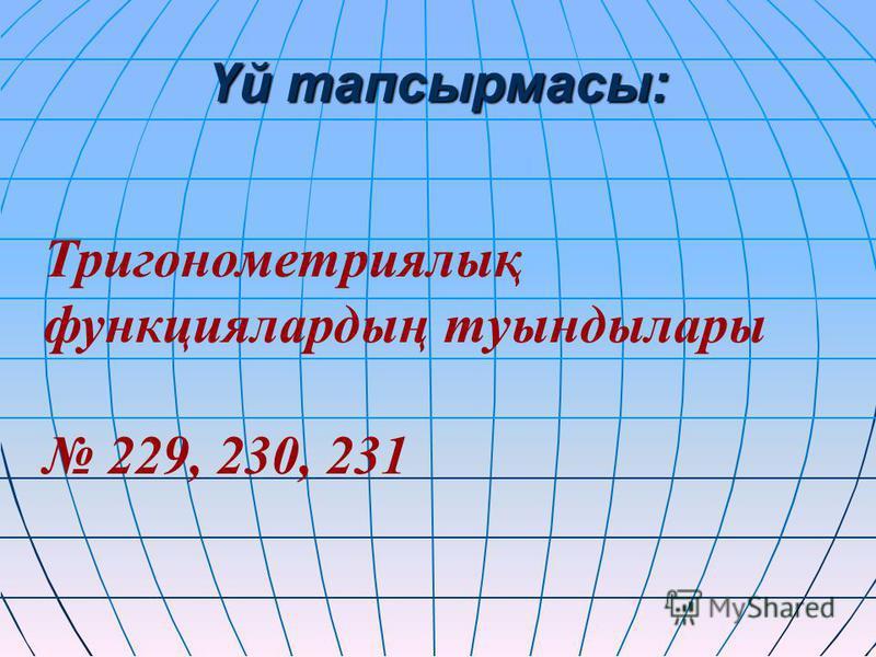 Үй тапсырмасы: Тригонометриялық функциялардың туындылары 229, 230, 231