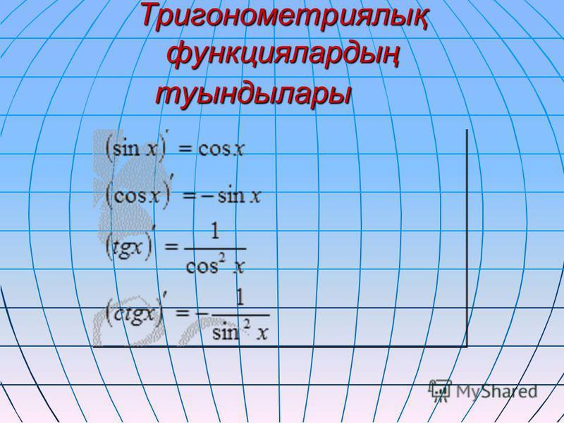 Тригонометриялық функциялардың туындылары Тригонометриялық функциялардың туындылары