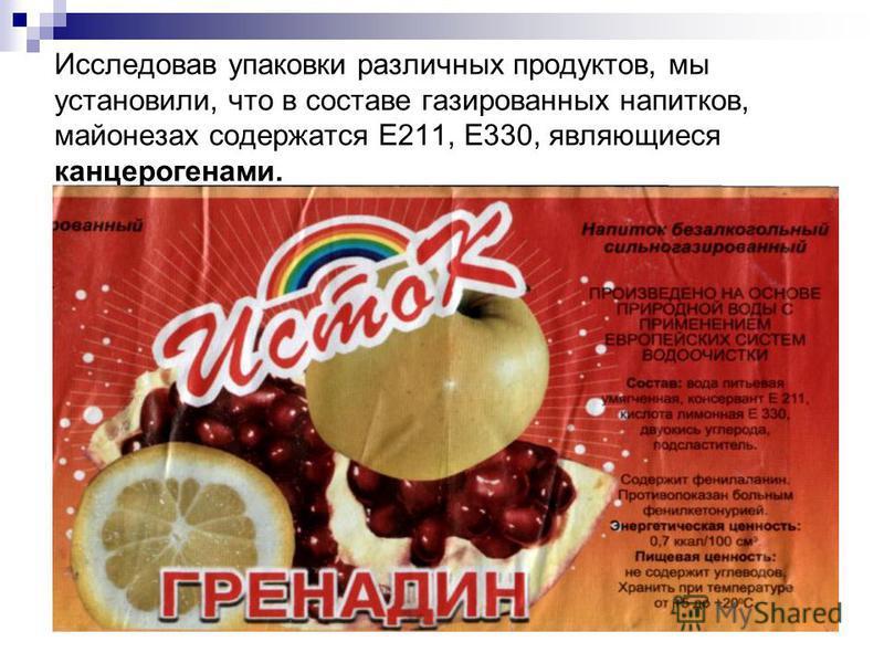 Исследовав упаковки различных продуктов, мы установили, что в составе газированных напитков, майонезах содержатся Е211, Е330, являющиеся канцерогенами.