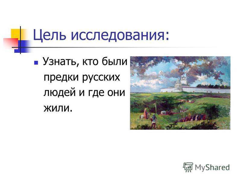 Наши предки Авторы: Мелетова Виктория, Винивитин Илья ученики 2 класса