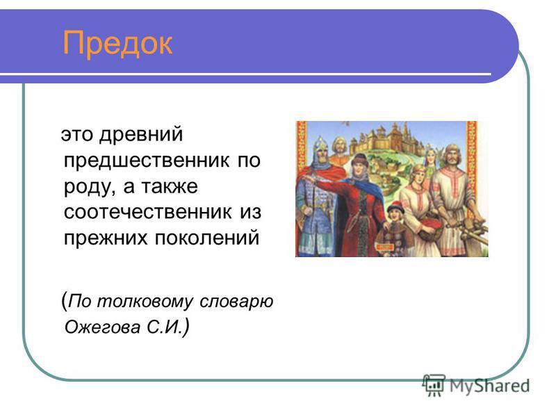 Ход исследования: 1. Узнать из словаря, кто такой предок 2. Собрать информацию, кто были предки русских людей 3.Выяснить, где они жили