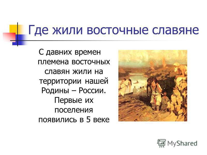 Предки русских людей Из Российского энциклопедического словаря мы узнали, что на территории Европы жили племена славян. Русские относились к восточным славянам