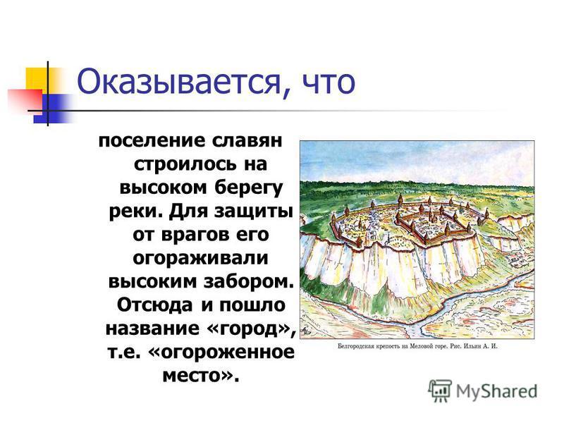 Где жили восточные славяне С давних времен племена восточных славян жили на территории нашей Родины – России. Первые их поселения появились в 5 веке